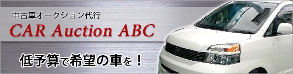 中古車オークション代行Car AuctionABC